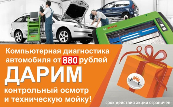 Компьютерная диагностика автомобиля. Цена от 880 рублей.