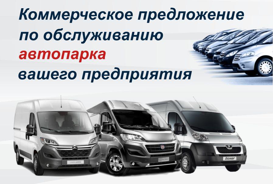 Обслуживание корпоративного транспорта