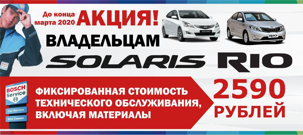 Акция для владельцев Kia Rio и Hyundai Solaris