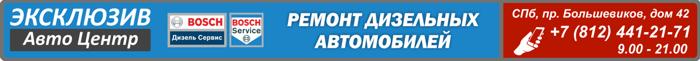 Автоцентр Эксклюзив, невский район, пр. Большевиков, 42